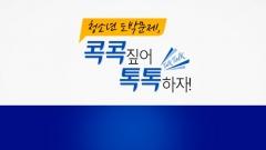 한국도박문제관리센터, '청소년 도박문제, 콕콕 짚어 톡톡하자' 참가 교원 모집