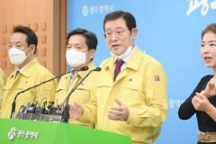 광주시, 코로나19 1차대응 평가 및 향후 계획 발표