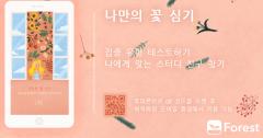 유형 테스트 'forest-mt' 화제…이용객 3000만명 돌파