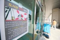 전북대, 코로나19 대응 위해 다중시설 운영 중단