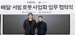 '배송로봇 공동개발' LG전자·우아한형제들, 로봇사업 손잡았다