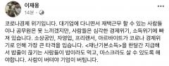 """이재웅 쏘카 대표 """"코로나19 위기, 재난기본소득 지급해야"""""""