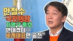 """안철수 """"국민의당, 지역구 후보 안내겠다…비례대표만 공천"""""""