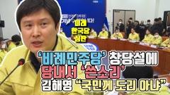 """'비례민주당' 창당설에 당내서 '쓴소리'…김해영 """"국민께 도리 아냐"""""""