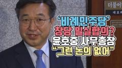 """'비례민주당' 창당 밀실합의?…윤호중 """"그런 논의 없어"""""""
