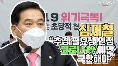 """심재철 """"추경 필요성 인정…'코로나19'에만 국한해야"""""""