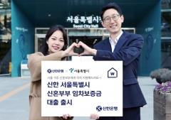 신한은행, 서울 거주 신혼부부에 이자 지원하는 전세자금대출 출시