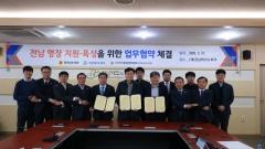 전남테크노파크, 전라남도 명장 지원 육성 업무협약 체결