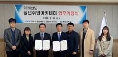 목포대, 한국산업인력공단과 청년취업아카데미사업 업무협약체결
