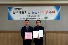 목포대 IPP사업단, 한국산업인력공단 전남서부지사장상 수상