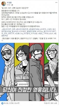 도성훈 인천시교육감, '힘내라 대한민국, SNS 릴레이 응원캠페인' 참여