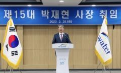 박재현 한국수자원공사 제15대 사장 취임