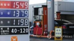 주유소 휘발유 가격 5주째 하락