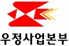 """우체국 """"1000원짜리 마스크, 내일부터 오전 11시에 팝니다"""""""