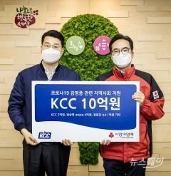 KCC, 코로나19 극복에 10억원 기부