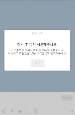 """카카오 """"카카오톡, 네트워크 오류…현재 정상화"""""""