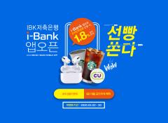 IBK저축은행, 'I-Bank' 모바일 앱 출시…서민금융 강화