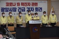 광양시, 코로나19 확진자 발생에 따른 기자회견 개최