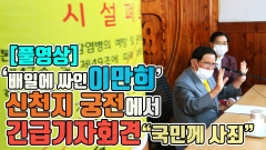 """'베일에 싸인 이만희' 신천지 궁전에서 긴급 기자회견 """"국민께 사죄"""""""