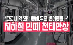 [카드뉴스]지하철 민폐 천태만상···'이러다 잡혀갑니다'