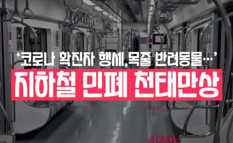 지하철 민폐 천태만상…'이러다 잡혀갑니다'