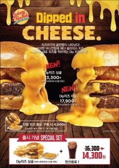 신세계푸드 자니로켓, 딥 치즈 버거 출시