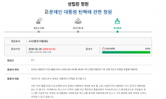 국회 청원 통과한 '문 대통령 탄핵' 어떻게 논의되나