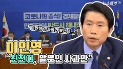"""이만희 기자회견에 이인영 """"신천지 말 뿐인 사과만"""""""