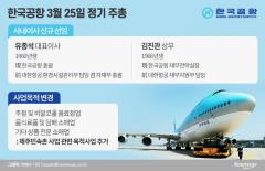 '조원태 사람' 채워진 한국공항···미션은 '안전·수익'