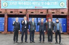 """오리온 """"제주용암수, 베트남으로 첫 수출"""""""