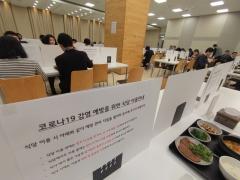 LG그룹, 코로나19 감염 예방 위해 구내식당에 가림막 설치