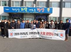 광양시, '2019 전라남도 친환경농업대상평가' 대상 수상