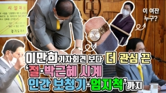 이만희 기자회견 보다 더 관심 끈 '절·박근혜 시계·인간 보청기·엄지척'까지