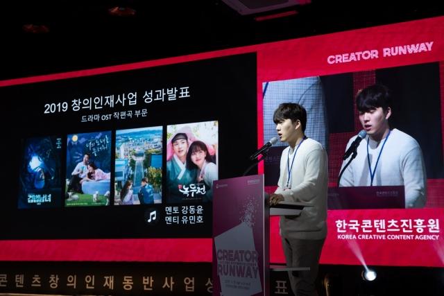 콘진원, 콘텐츠 창의인재 교육 운영 기관 모집