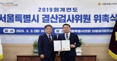 서울시의회, 정진철 의원 등 `2019회계연도 결산검사위원` 위촉
