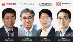 인천공항 면세점 PT 심사 돌입···CEO 총출동