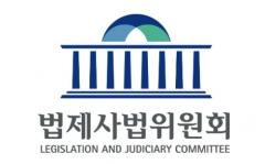 인터넷은행법·산업은행법, 법사위 전체회의 통과
