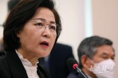 """추미애 """"금융의 부동산 지배 막기 위한 '금부분리 정책' 제안"""""""