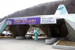 강원랜드, 고한지역에 방역도움센터 운영