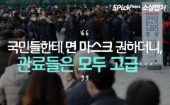 """[소셜 캡처]""""국민들한테 면 마스크 권하더니, 관료들은 모두 고급···"""""""