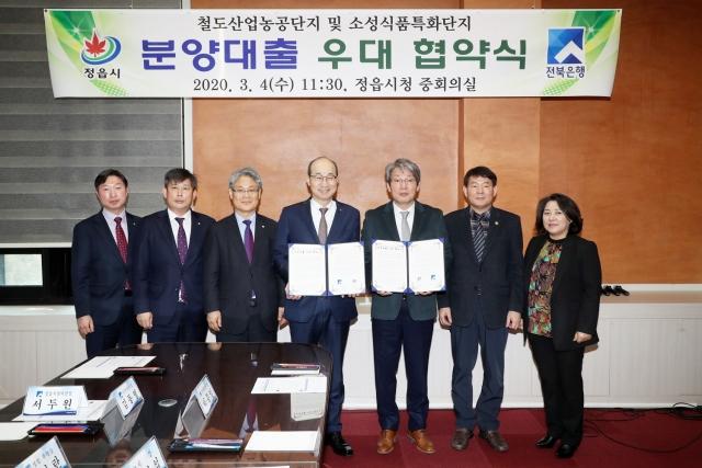 정읍시, 철도농공단지·식품농공단지 전북은행과 분양대출 협약