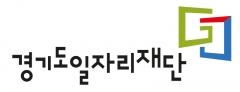 경기도일자리재단, 'VR산업 전문인력 양성 과정' 교육생 모집