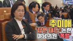추미애, '답변 태도' 논란…야당의원 '폭발'