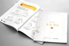 대웅제약, 발달장애인을 위한 '코로나19' 쉬운 글 도서 배포