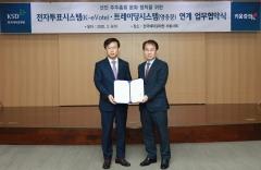 키움증권, 업계 최초로 한국예탁결제원과 전자투표 서비스 연계