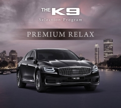 기이차 K9, 구매도 프리미엄급…'1%금리·안마의자 구독' 서비스