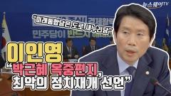 """朴 전 대통령의 '옥중편지'…이인영 """"최악의 정치재개 선언"""""""