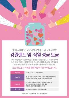강원랜드 '코로나19'극복 위해 대구·경북지역 3억 원 지원