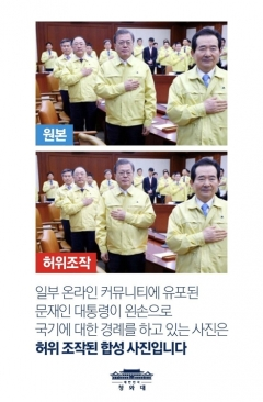 """靑 """"문 대통령 '왼손 국기에 대한 경례' 사진은 허위 조작"""""""