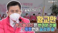 """황교안 """"박근혜 서신은 반가운 선물…통합만이 승리의 길"""""""